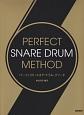パーフェクト・スネア・ドラム・メソード 快い美しい音を持つために