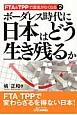 ボーダレス時代に日本はどう生き残るか FTA&TPPで国境がなくなる2