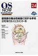 膝関節の難治性病態に対する手術 日常診療で困ったときのこの一冊 OS NOW Instruction 整形外科手術の新標準24