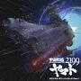 『宇宙戦艦ヤマト2199』オリジナルサウンドトラック Vol.1