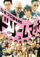 日本プロ麻雀連盟ドリームマッチ~麻雀トライアスロン~Vol.3