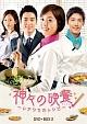 神々の晩餐-シアワセのレシピ-<ノーカット完全版> BOX2