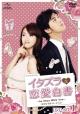 イタズラな恋愛白書~In Time With You~ <台湾オリジナル放送版>DVD-SET1