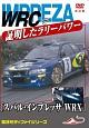 「スバル インプレッサWRX」 WRCで証明したラリーパワー モータースポーツDVD 改訂復刻版 2003 日本