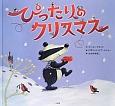 ぴったりのクリスマス 読み聞かせにぴったり!しあわせ絵本