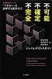 不可能 不確定 不完全 〈数理を愉しむ〉シリーズ 「できない」を証明する数学の力