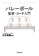 バレーボール 監督・コーチ入門