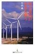風力発電が世界を救う