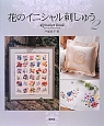 花のイニシャル刺しゅう Alphabet book(2)