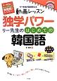 独学パワー リー先生のはじめての韓国語 リー先生の日本人のための韓国語レッスンシリーズ リー先生が直接教える動画レッスン