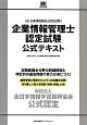 企業情報管理士認定試験 公式テキスト 財団法人全日本情報学習振興協会公式認定
