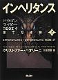 インヘリタンス 果てなき旅(上) ドラゴンライダーBOOK4