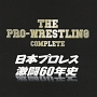 ザ・プロレスリング完全版〜日本プロレス激闘60年史