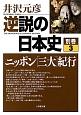 逆説の日本史 別巻 ニッポン「三大」紀行 (3)