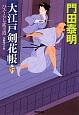 大江戸剣花帳 ひぐらし武士道(下) 長編時代小説