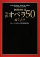 新・国立劇場 名作オペラ50 鑑賞入門 NEW NATIONAL THEATRE,TOKY