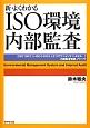 新・よくわかる ISO環境内部監査 ISO19011+ISO14001+エコアクション