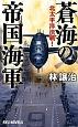 蒼海の帝国海軍 北太平洋決戦!
