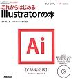これからはじめる Illustratorの本 CS6対応版