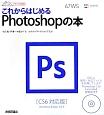 これからはじめる Photoshopの本 CS6対応版