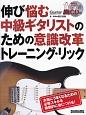 伸び悩む中級ギタリストのための意識改革トレーニング・リック ギター・マガジン CD付 本当にうまくなるための必修スキルを徹底的に身につけ