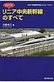 徹底詳解 リニア中央新幹線のすべて 2027年開業を完全シミュレーション!
