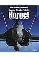 ボーイングF/A-18 A/B/C/D ホーネット DACOシリーズ スーパーディテールフォトブック2