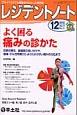 レジデントノート 14-13 よく困る痛みの診かた プライマリケアと救急を中心とした総合誌