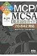 MCP/MCSA【基本習得ガイド】 Microsoft認定資格 70-642対応