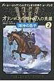 オリンポスの神々と7人の英雄 海神の息子 パーシー・ジャクソンとオリンポスの神々 シーズン2 (2)