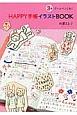 HAPPY手帳イラストBOOK 3色ボールペン1本!