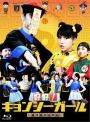 好好!キョンシーガール ~東京電視台戦記~Blu-ray BOX