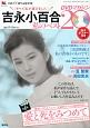 吉永小百合 私のベスト20 DVDマガジン すべて私が選びました(2)