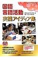 国語 言語活動 実践アイディア集 全学年対応!
