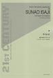 伊左治直:虹のポポンデッタ トロンボーンとピアノのために 21ST CENTURY ブラスインストゥルメンツ