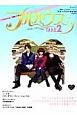 フルハウス TAKE2 韓国ドラマ公式ガイドブック 「フルハウス」が帰ってきた!