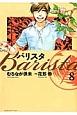 バリスタ (8)