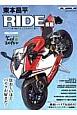 東本昌平 RIDE 狂おしいほどバイクが好きだ! バイクに乗り続けることを誇りに思う(66)