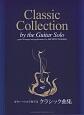 Classic Collection ギター・ソロで奏でるクラシック曲集 模範演奏CD付