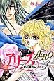 アリーズZERO~星の神話~ (1)