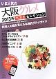 いま人気の 大阪グルメ ベスト・セレクション 2013 料理人の顔が見える本格的グルメガイド