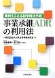 事業承継ADRの利用法 裁判をこえる紛争解決手続