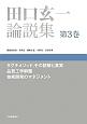 田口玄一論説集 タグチメソッド,その誤解と真実 品質工学解題 技術開発のマネジメント (3)