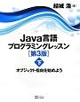 Java言語プログラミングレッスン<第3版>(下) オブジェクト指向を始めよう