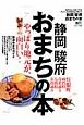静岡 駿府 おまちの本 地元がもっと楽しくなるテッパンネタを詰め込みました