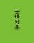 苦役列車(初回限定生産版)[KIXF-90125][Blu-ray/ブルーレイ]