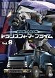 超ロボット生命体トランスフォーマープライム Vol.8