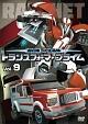 超ロボット生命体トランスフォーマープライム Vol.9