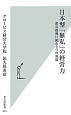 日本型「無私」の経営力 震災復興に挑む七つの現場