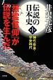 伝説の日本史 神代・奈良・平安時代 「怨霊信仰」が伝説を生んだ(1)